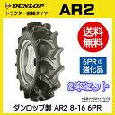 AR2 8-16 6PR ダンロップ製 トラクター用タイヤ(前輪)AR2 8-16 6PR 2本セット