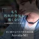 送料無料 ible Airvida-M1 携帯型マイナスイオ...