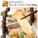 松茸 まつたけ 天然 冷凍 特選つぼみS 使いやすい スライ...