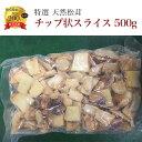 松茸 まつたけ 天然 冷凍 使いやすい チップ状 スライス ...