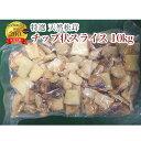 松茸 まつたけ 天然 冷凍 使いやすい チップ状 スライス カット 業務用 1ケース 10kg