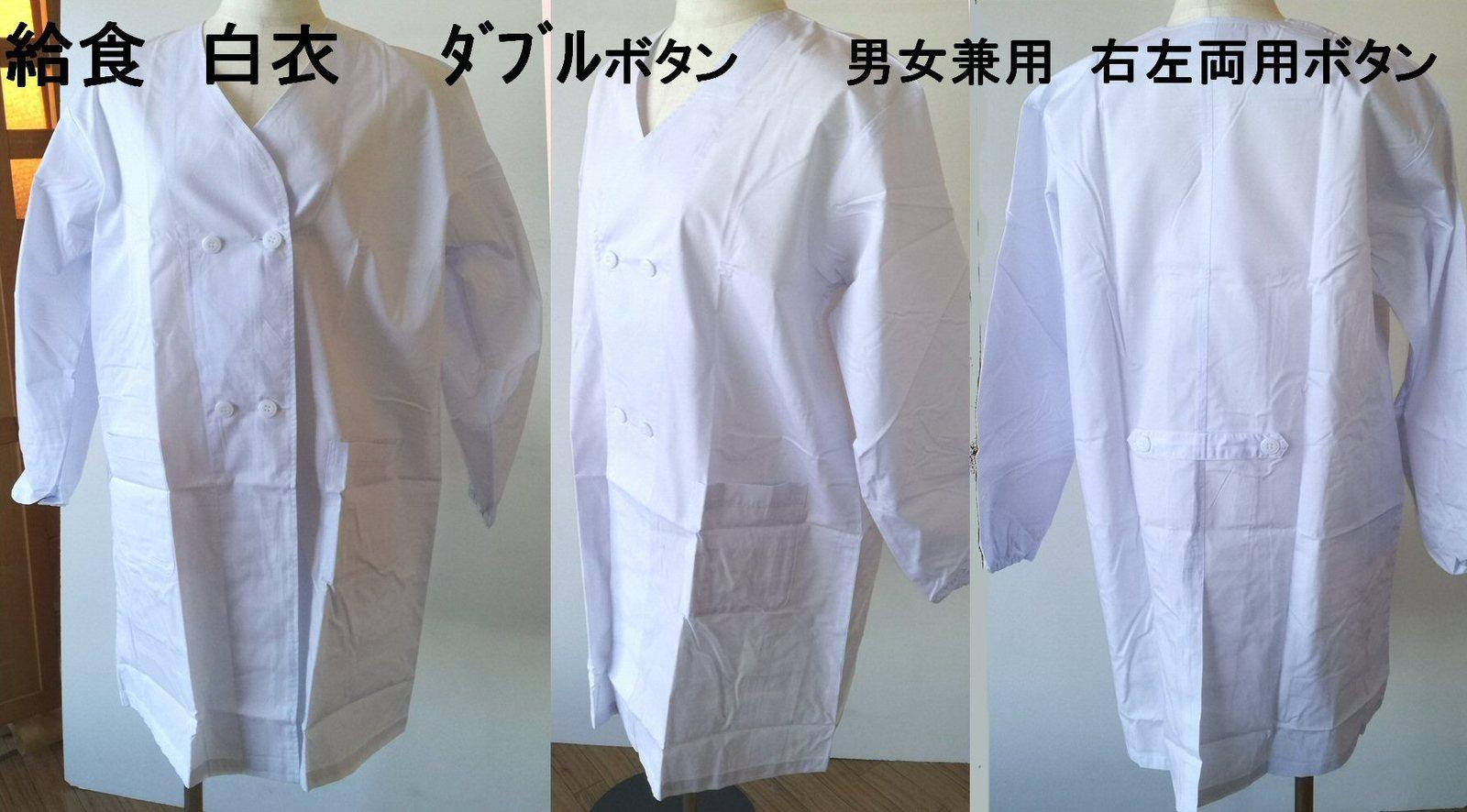 給食 白衣 ダブル ボタン スクール ランチ サイズ 4号〜6号 SJ-02-D-01