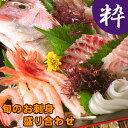 旬のお刺身盛り合わせ7�8人前(粋) 送料無料