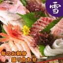 旬のお刺身盛り合わせ6〜7人前(雪) 送料無料