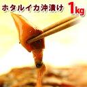 ホタルイカ(沖漬け)約1kg(約250g×4パック) 山陰沖産 ほたるいか 送料無料(北海道
