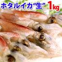 ホタルイカ(生冷凍ほたるいか)約1kg(約250g×4パック) 山陰沖産 送料無料(北海道・沖縄を除