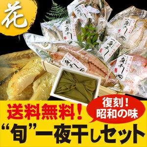 旬の日本海一夜干しセット(花) 風呂敷包み 送料無料