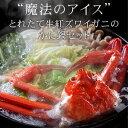 """""""魔法のアイス""""とれたて生紅ズワイガニのかに鍋セット(約4人前) 野菜・焼きがにスープ付"""
