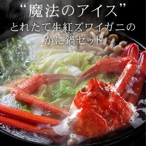 """""""魔法のアイス""""とれたて生紅ズワイガニのかに鍋セット(約4人前) 野菜・焼きがにスープ付き お歳暮ギフト 送料無料"""
