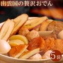 """""""無添加""""自然食仕様「出雲国の贅沢おでん」5袋入り(5"""