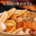 """""""無添加""""自然食仕様「出雲国の贅沢おでん」5袋入り(5人前)..."""