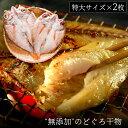 """島根県浜田産 """"無添加""""のどぐろ干物 300g以上(特大サイ..."""