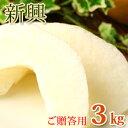 新興梨3kg詰(6玉前後入) 鳥取県産 赤秀(ご贈答用) 送料無料