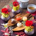敬老の日 プレゼント ギフト ランキング 花 和菓子 スイー...