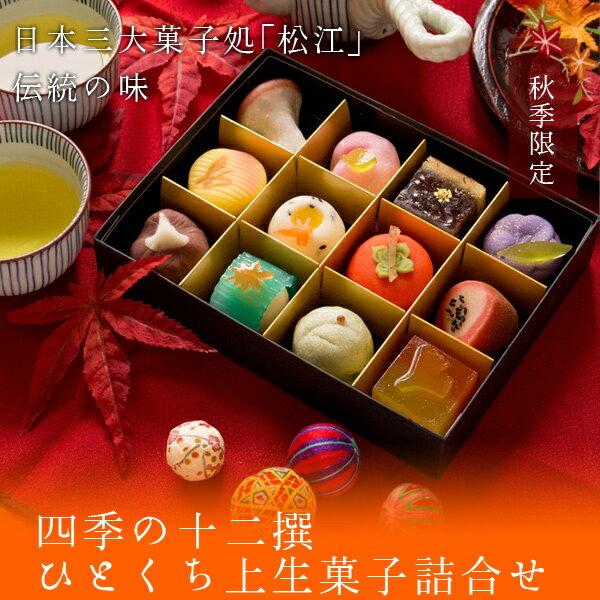 秋季限定四季の十二撰ひとくち上生菓子詰合せ(黒漆箱・風呂敷包み)和菓子送料無料