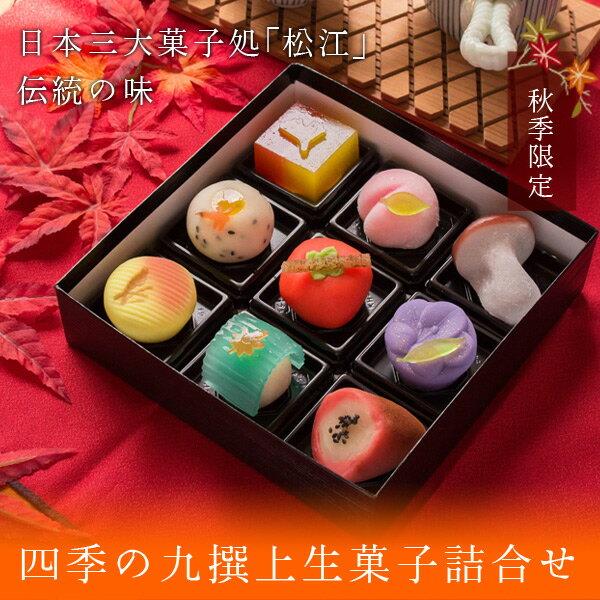 秋季限定四季の九撰上生菓子詰合せ(黒漆箱・風呂敷包み)和菓子送料無料