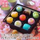 春季限定 四季の九撰 上生菓子詰合せ(風呂敷包み) 和菓子 ...