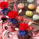 母の日ギフト 和風プリザーブドフラワー(カーネーションアレンジ)&ひとくち上生菓