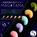 """ホワイトデー2018 お返し """"神秘的和チョコ""""MAGATAMA5個入 当商品7セット以上のご購入で"""