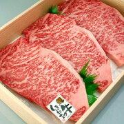 しまね和牛(島根和牛)サーロインステーキ180g×3枚 送料無料(北海道・沖縄を除く)