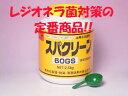 【スパクリーン60GS】【入浴施設用塩素剤】【四国化成】★2.5kg×1個★