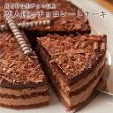 バースデーケーキ・誕生日ケーキに。恋人達のチョコレートケーキ...