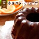 ガトーショコラクリスマスケーキチョコレートケーキギフトオレンジチョコレートオランジェット幸せのガトーショコラあす楽対応スイーツギフト
