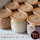 アイス 詰め合わせ ギフト アイス なめらかシャーベット9個入。果実感たっぷりの贅沢な大人の休日デザ...