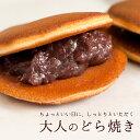 和菓子 スイーツ ギフト 贈り物 どらやき 大人のどら焼き ...