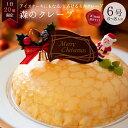 クリスマスケーキ 予約 2021 クリスマス限定 とろけるミルクレープ 森のクレープ 6号 アイスケーキ