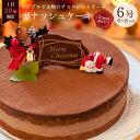 クリスマスケーキ チョコレート 予約 2019 クリスマス限定 ガナッシュチョコレートケーキ 6号 6〜8人分