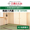 【純国産畳 糸引き(4.5帖表替え) さつき-SATSUKI-】【YDKG-k】【smtb-k】【KB】