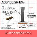 モヘア(粘着テープ付タイプ Dタイプ)A60150 2P BW 5m単位