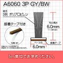 モヘア(粘着テープ付タイプ)A6060 3P GY/BW 5m単位