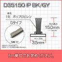 モヘア(Dタイプ)D35150 1P GY/BK 5m単位