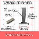 モヘア(Dタイプ)D35200 2P BK/BR 5m単位