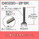 モヘア(Dタイプ)D40250 2P BK 5m単位