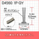 モヘア(Dタイプ)D4560 1P GY 5m単位