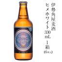 伊勢角屋麦酒 ヒメホワイト 1箱(330mL×6本入)