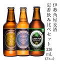 伊勢角屋麦酒 定番3種飲み比べ 1箱(330mL×3本入)