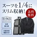 スーツを1/4にスリム収納 SU-PACK(R) メンズ 日本