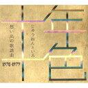 ソニーミュージック 【CD】十年十色~想い出の歌謡曲1970-1979 DYCS-1218 1セット(5枚入)