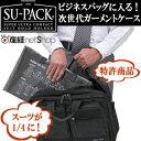【スーパック SU-PACK メンズ 日本製 ヴェリー ガーメント バッグ 出張】スーツを1/4にスリム収納 SU-PACK(R)
