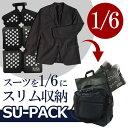 スーツを1/6にスリム収納 SU-PACK(R) 1/6 Clean...