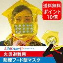 ライフキーパーS 火災避難用防煙フード型マスク[産経ネットショップ]