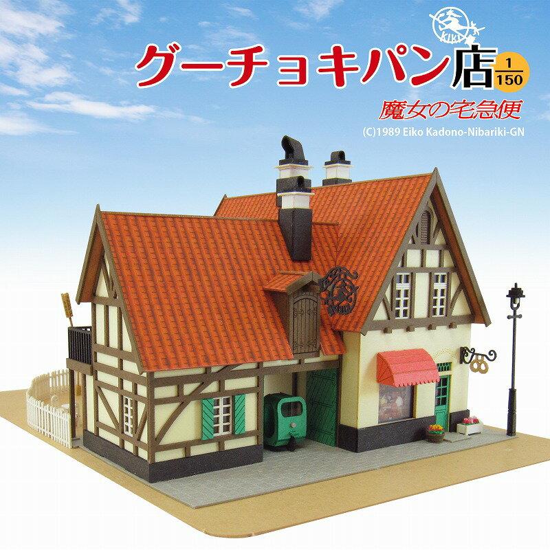 【グーチョキパン店】魔女の宅急便◆紙模型(ペーパークラフト/キット)◆鉄道模型Nゲージ対応…...:sankeishop:10000718