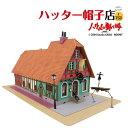 【ハッター帽子店】ハウルの動く城◆紙模型(ペーパークラフト/...