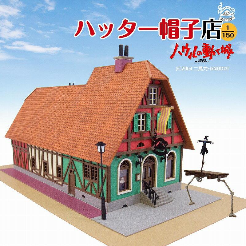 【ハッター帽子店】ハウルの動く城◆紙模型(ペーパークラフト/キット)◆鉄道模型Nゲージ対応…...:sankeishop:10000813