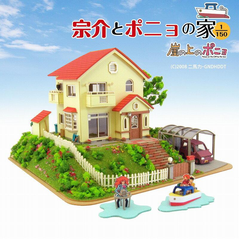 【宗介とポニョの家】崖の上のポニョ◆紙模型(ペーパークラフト/キット)◆鉄道模型Nゲージ対…...:sankeishop:10000897
