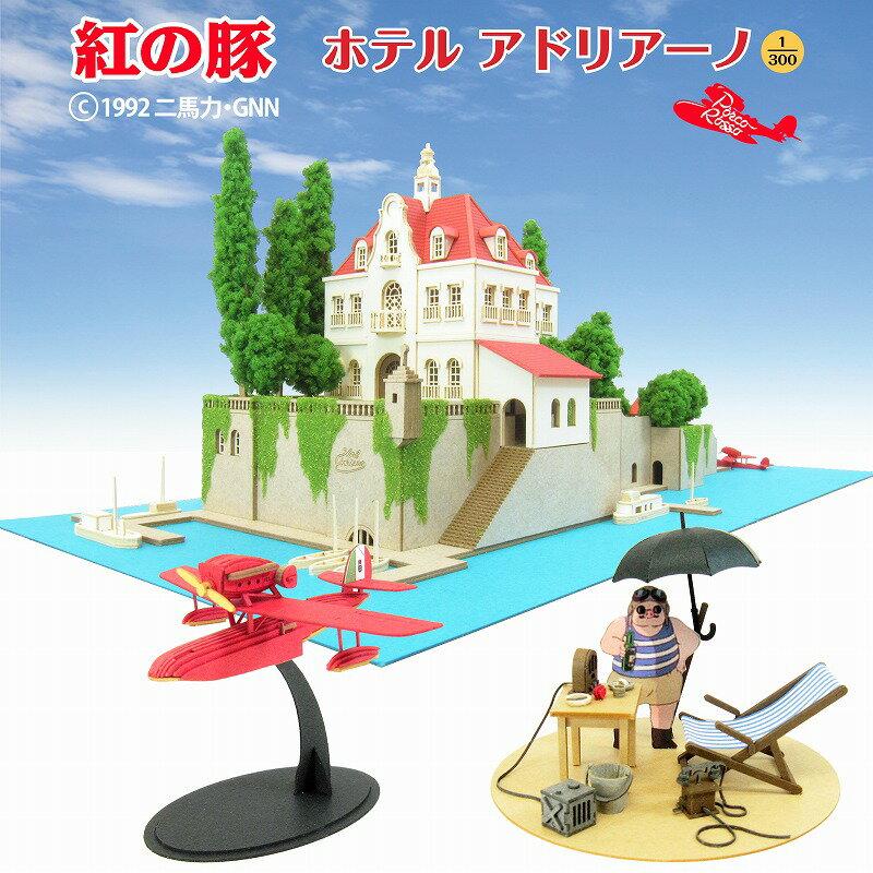 【ホテルアドリアーノ】紅の豚◆紙模型(ペーパークラフト/キット)【みにちゅあーとキット】【…...:sankeishop:10000996